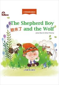 The Shepherd Boy and the Wolf  狼来了