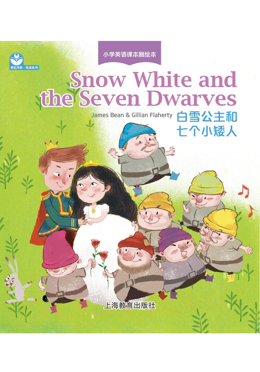 Snow White and the Seven Dwarves 白雪公主和七个小矮人