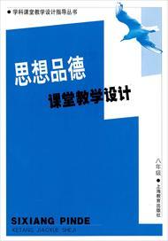 八年级地理教学大纲_教材列表-上海教育出版社